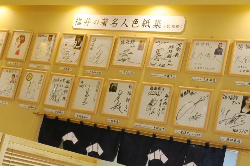福井の著名人色紙