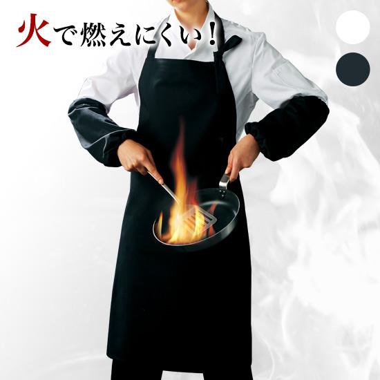 難燃エプロン[男女兼用](71-VA501)