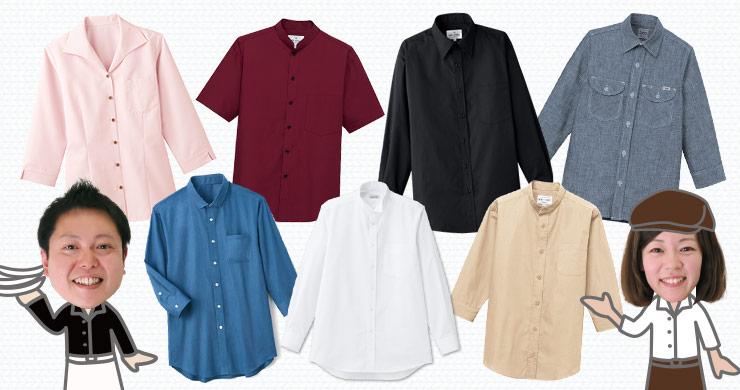 シャツの選び方
