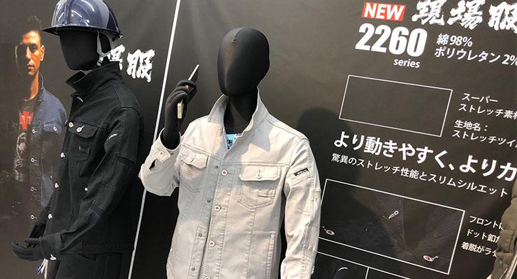 ジーベックの新しい現場服シリーズ