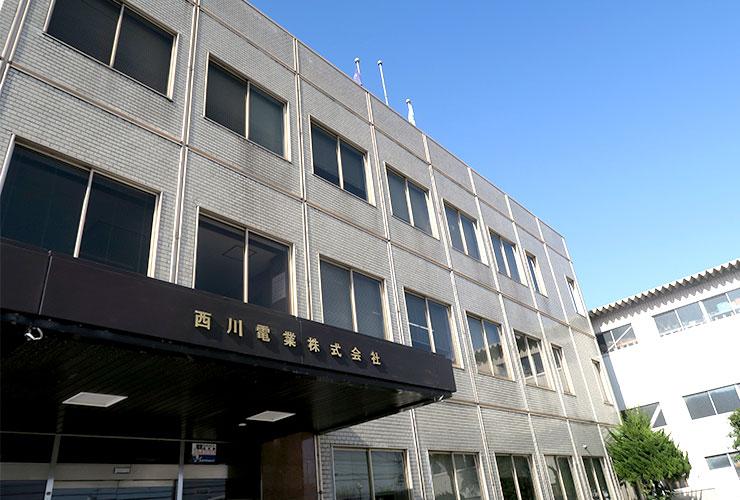 西川電業株式会社様