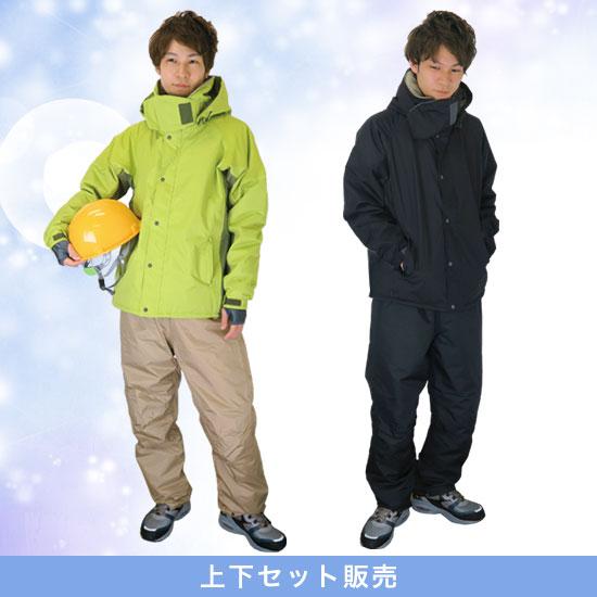 サーモセイバー防水防寒スーツII 【上下セット】[フード付・取り外し可能](MK-AS3110)