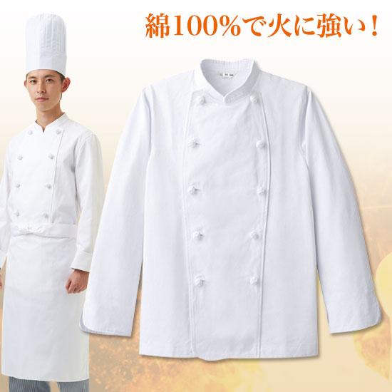 【チトセ】綿100%コックコート/長袖[男女兼用](31-CA114)