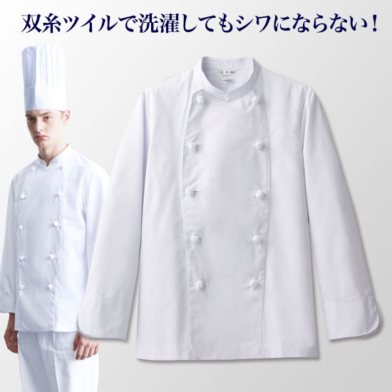 【チトセ】T/Cコックコート/長袖[男女兼用](31-AS110)
