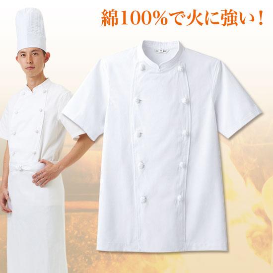 【チトセ】綿100%コックコート/半袖[男女兼用](31-CA115)