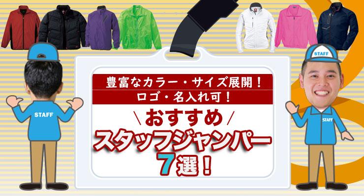 豊富なカラー・サイズ展開!ロゴ・名入れ可!おすすめスタッフジャンパー7選!