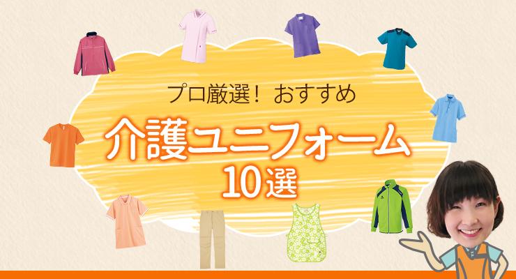おすすめ介護ユニフォーム10選