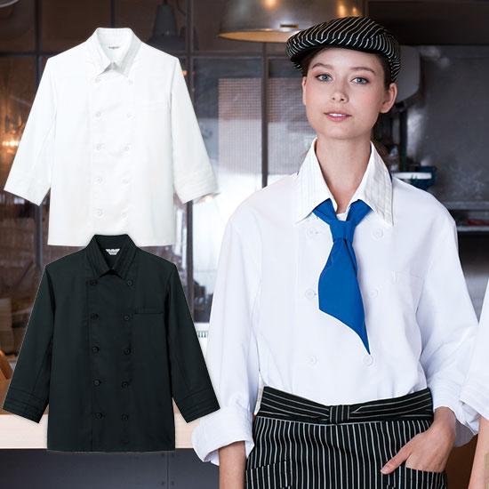 コックシャツ/七分袖[男女兼用](31-DN7908)【チトセ】