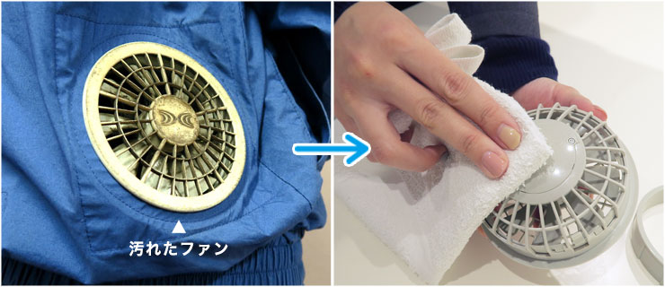 【空調服】ファンのお手入れ方法