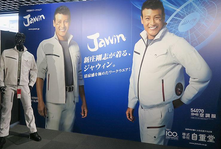 自重堂 Jawin 空調服