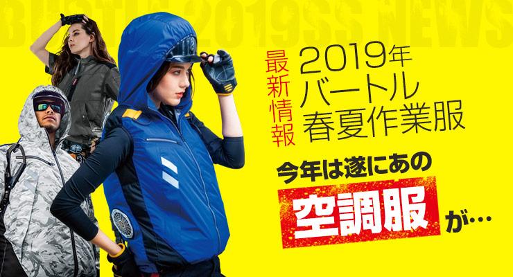 2019年バートル春夏作業服アイキャッチ