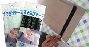 テープで裾上げイメージ