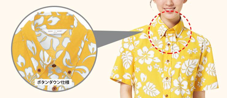 【アロハシャツ】襟元ボタンダウン仕様