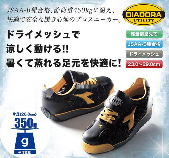 ディアドラ安全靴 16-KF