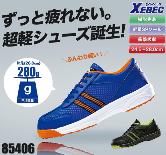 XEBEC 85406