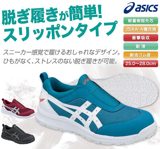 アシックスのスリッポン安全靴