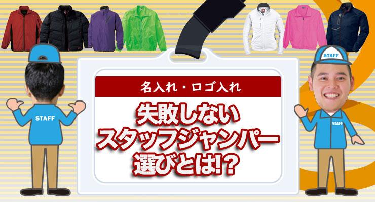 【名入れ・ロゴ入れ】失敗しないスタッフジャンパー選びとは!?