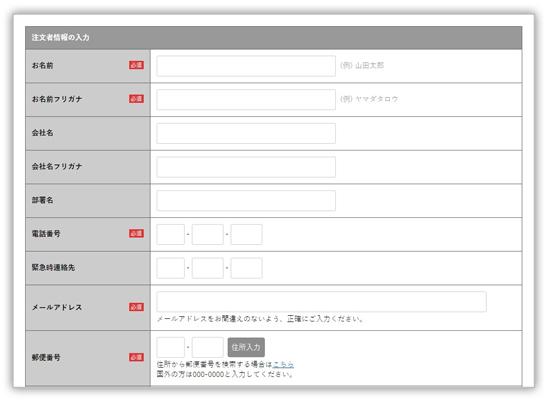 空調服 無料サンプル貸出サービスの申し込み方法 操作手順
