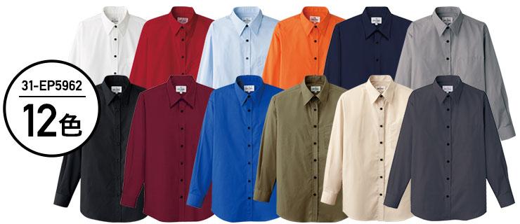 長袖カラーシャツ(31-EP5962)の色展開