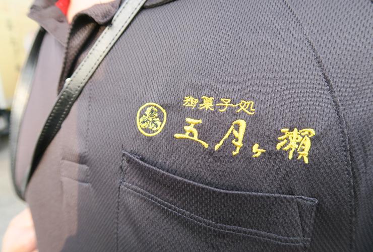 五月ヶ瀨 制服ポロシャツの刺繍