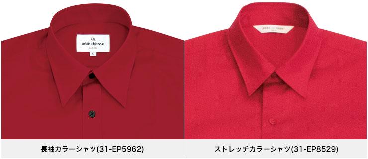 【カラーシャツ比較】襟元のデザイン