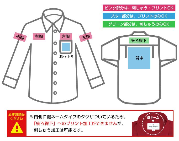 長袖カラーシャツ(EP5962)の刺繍・プリント加工