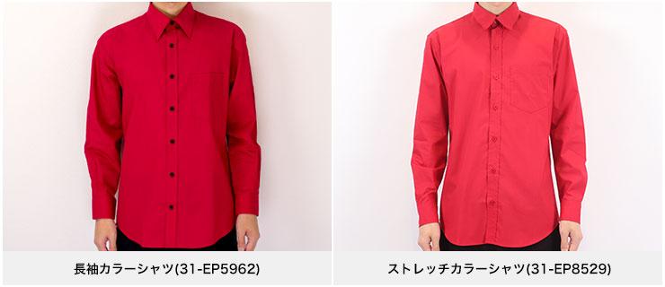 【カラーシャツ比較】シルエット
