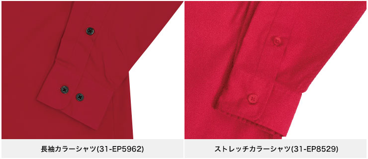 【カラーシャツ比較】袖口のデザイン
