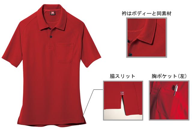 バートル ハニカムメッシュポロシャツ 03-105