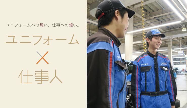 ネッツトヨタ福井 取材記事 メイン画像