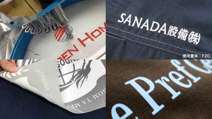 刺繍やプリント加工のイメージ