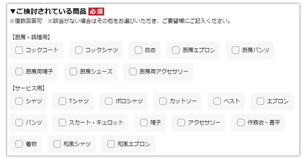 ユニフォームのコーディネートご提案サービス 申し込み画面