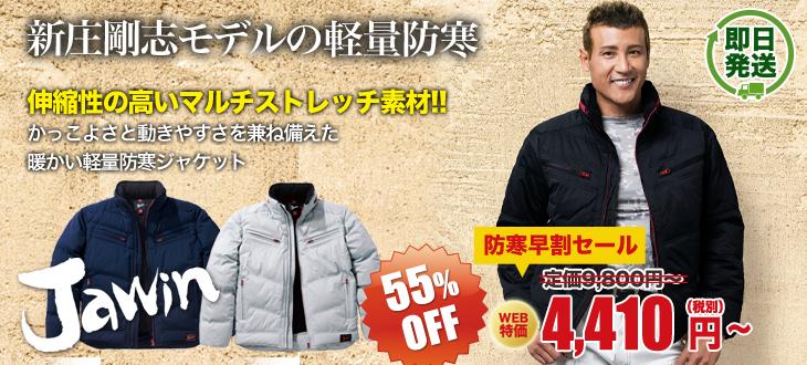Jawin マルチストレッチ防寒ジャンパー[新庄モデル](01-58400)
