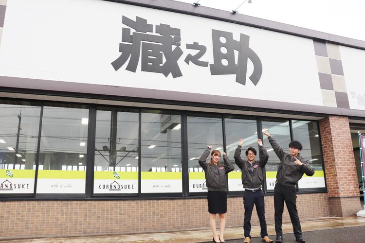 スズキアリーナ福井中央 蔵之助 店舗画像