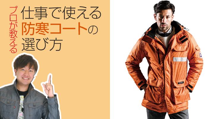 おすすめ防寒コート メイン画像