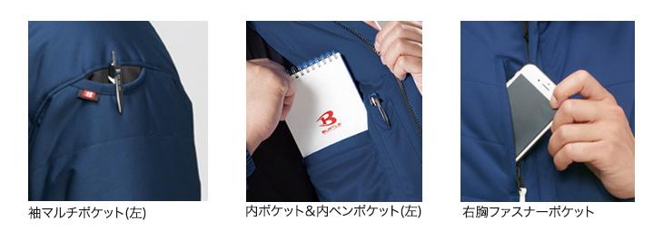 バートル 防風ストレッチ軽量防寒ブルゾン 03-7410