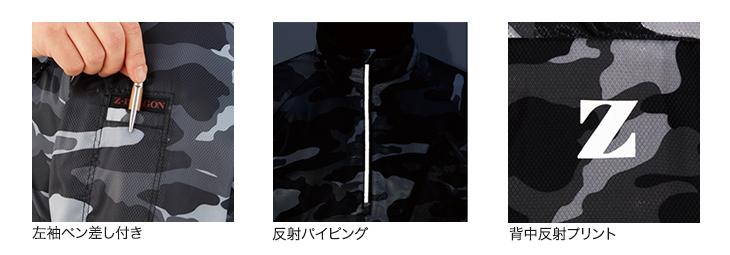Z-DRAGON 裏フリース防寒プルオーバー 01-78000