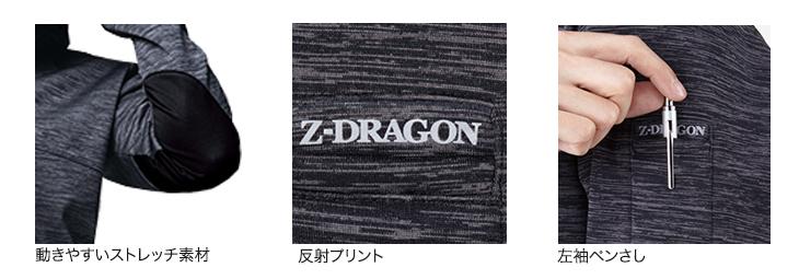 Z-DRAGON 防風ストレッチパーカー 01-78020