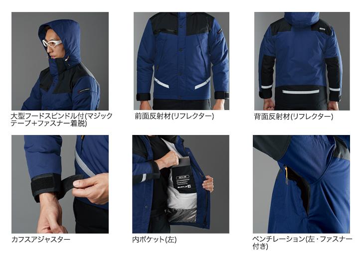 バートル 防水防寒ジャケット(03-7610)