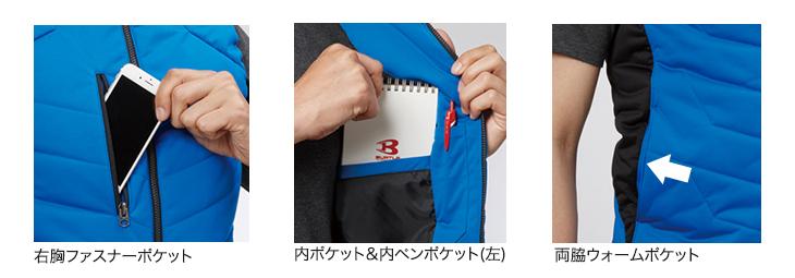 バートル 防風ストレッチ軽防寒ベスト 03-7414