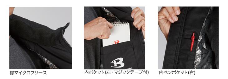 バートル フライト防寒ベスト 03-5264