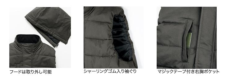自重堂 現場服 防寒ベスト 02-213
