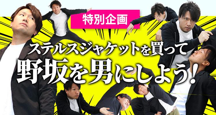 ステルスジャケット特別企画_野坂を男に1