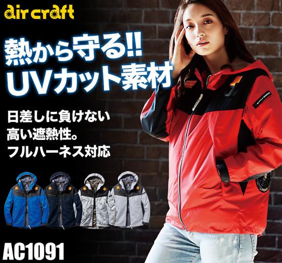 バートル空調服 エアークラフトパーカージャケット 03-AC1091