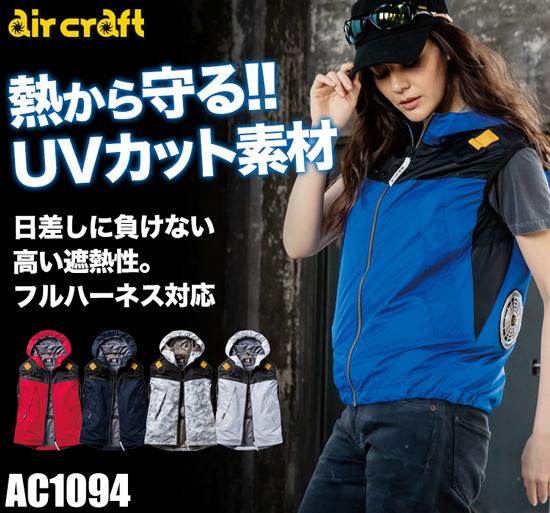 バートル空調服 エアークラフトパーカーベスト 03-AC1094