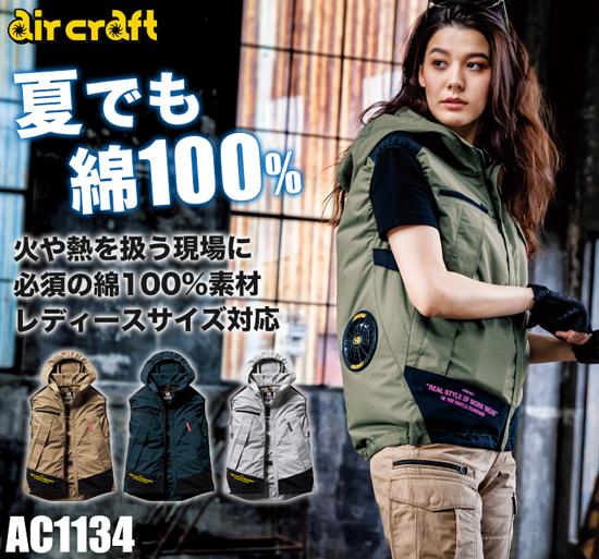 バートル空調服 エアークラフトパーカーベスト 03-AC1134