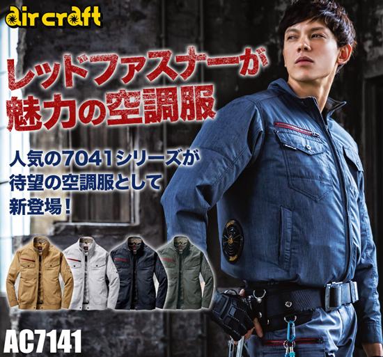バートル空調服 エアークラフトブルゾン 03-AC7141