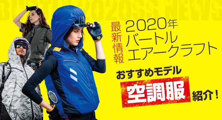 2020年バートル空調服エアークラフト メイン画像