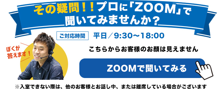 Zoom質問サービスのバナー