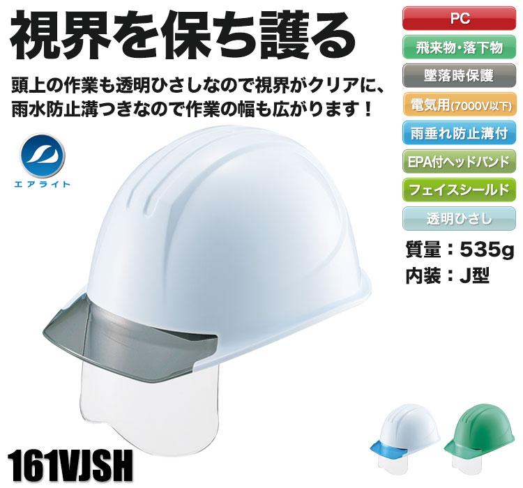 谷沢製作所 工事用ヘルメット エアライト 161VJSH
